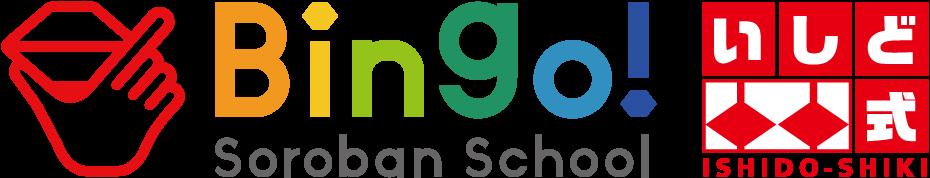 Bingo! Soroban School | ドイツのそろばん教室&オンラインレッスン